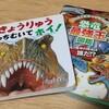 恐竜がでてくる絵本おすすめ5選!厳選!!0歳向けから3歳向けまで。小学生向けも。プレゼントにも。図鑑もでてくるよ!