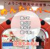 南港ATC|無料で子供と明太子の工場見学『めんたいパーク』の感想