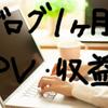 雑記(日記)【ブログ運営報告】ブログ開設1ヶ月目のアクセス数・収益はどうだった?