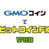 活気を取り戻した相場でショーター! 11/21 本日のトレード成績【GMOコインでビットコインFX】