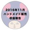2016年11月ハンドメイド販売収益報告!収益20万円の大台を突破!BASEの売上も過去最高に!