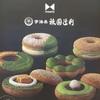 ミスド2017年4月新作祇園辻利抹茶ドーナツの口コミ!