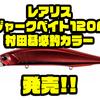 【DUO】食わせのフローティングミノー「レアリス ジャークベイト120F 村田基必釣カラー」発売!