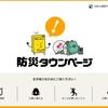 防災タウンページ(ネット版)で避難所情報などが確認できます