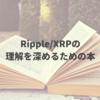 Ripple/XRPの理解を深めるための本