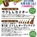 参加者募集中!4/22(土)ウクレレオープンマイク開催します!