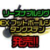 【バレーヒル】タングステン採用かつ値段が安いラバージグ「DEX フットボールジグ タングステン」発売!