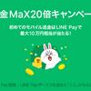 LINE Pay、送金額の最大20倍のLINE Payボーナスがもらえるキャンペーンを開催【更新】