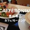 【西口モーニング】駅近だぞ「カフェボニーニ(CAFFE BONINI)恵比寿店」日本第一号店!?