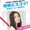 石原さとみ主演「校閲ガール」高視聴率12.9を記録!好調なスタートを切る!
