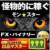 バイナリーオプションチャートシステム『『MONスター』FX&バイナリーオプション』口コミ・レビュー