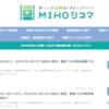 # 157 「MIHOシネマ」~映画人生を豊かにしてくれる、素敵な映画サイト!~