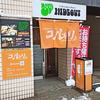 間借りのコルリ / 札幌市中央区南1条西11丁目 グランデビル B1F