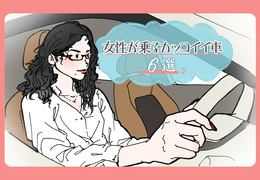 女性が乗るかっこいい車6選!オススメは実用性を備えたクルマ