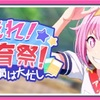 【プロセカ】イベントストーリー「走れ!体育祭!~実行委員は大忙し~」(第4話)