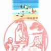 【風景印】尾張大野郵便局(2020.6.22押印)