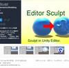 【無料アセット】Unity上でスカルプトが行える日本作家さんのモデリングツールがv1.31アップデート! ブラシが大幅に改善して新機能「ボーンのウェイトペイント」が実装!ブレンドシェイプの不具合も修正「EditorSculpt」