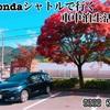 【秩父・薬師の湯編】Hondaシャトルで行く車中泊生活#1