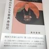 黒田基樹著『今川のおんな家長 寿桂尼』(平凡社、2021年)