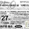 250回目の大阪府庁前「火曜日行動」