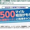 「ANA銀聯カード」キャンペーン(9000マイル相当)の続報です