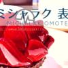 美し過ぎるケーキ【ミシャラク 表参道】パリで大人気パティスリーが日本に来た