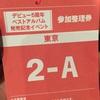 2017年2月18日 2部 Sexy Zone 5周年記念イベント 東京