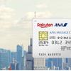 楽天カードはANAマイル交換に向くのか?ANAカード2160円は年会費が掛かる分、楽天カードの方がいい?