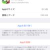 iOS 11でアプリのアップデートがあるはずなのに来ない時のTips