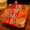 セブンイレブン『蒙古タンメン中本 辛旨焼きそば』(コンビニ)
