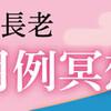 【ご案内】2016年1/17(日)『新年 関西月例冥想会』