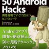 AndroidのPreferenceを使う