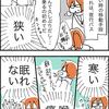 【バンギャ漫画】SNSで出会った人達5〜遠征編〜