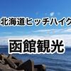 北海道ヒッチハイクひとり旅〜3日目前半