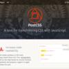 PostCSS は ポストCSS の夢を見るか?