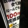 【予算1100円ポッキリ】都内の激安居酒屋に行ってみた。