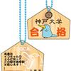 411:神戸大学のイコちゃん絵馬・ストラップはまだ販売中の模様です