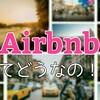 Airbnbで宿探ししてみた