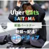 【完全版】Uber Eats埼玉の登録〜配達までがわかるロードマップ