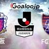 日本 J1リーグ第21節 ‐ セレッソ大阪 VS FC東京 の結果予想について
