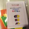 12日(日)開催!!片付けのイメージが変わる新感覚のワークショップ 「わけるくん」の魅力とは?