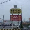 浜松トラックステーション(静岡県浜松市)