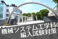 【合格】H30 東京農工大学 機械システム工学科|Hさん【編入体験】