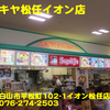 県内サ行(61)~スガキヤ松任イオン店(閉店)~