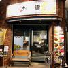おどるタンタン麺(中区)汁なしタンタン麺 黒