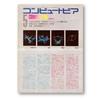 月刊「コンピュートピア」1974年5月号