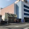 【昼食】高松駅前のさぬきうどんを食べて食文化について考えてみた〔#203〕