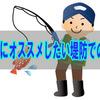 初心者にオススメしたい堤防での釣り方