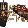 XIM APEXで激安左手用キーボードを使う