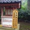 香取神宮 と謎 【旅】【神社】